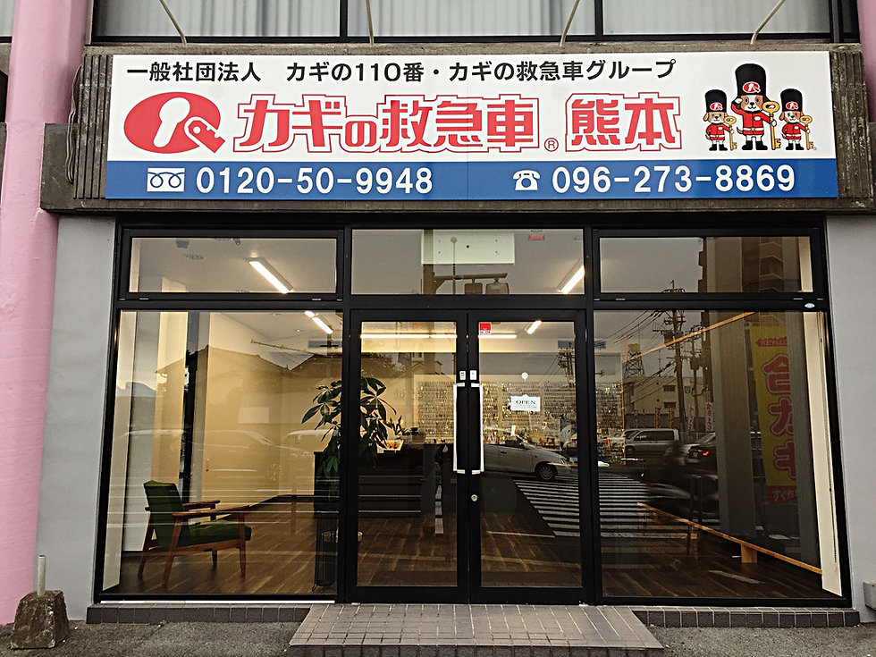 カギの救急車熊本