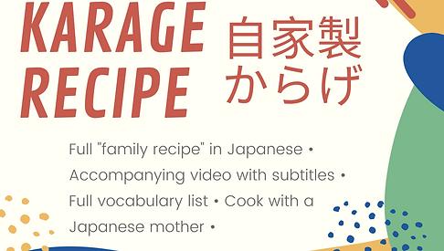 Japanese Karage Recipe (In Full Japanese) + Vocabulary list