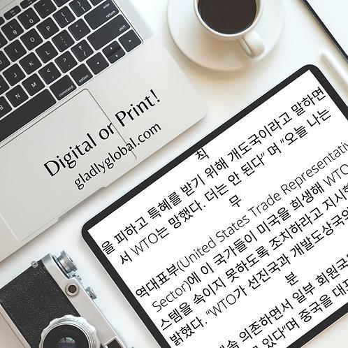 Simplified Korean News Article
