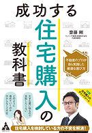 住宅購入_表1.jpg