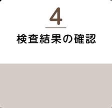 pcr-genchi4.png
