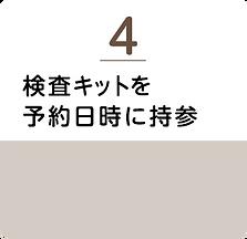 pcr-yoyaku4.png