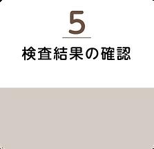 pcr-yoyaku5.png