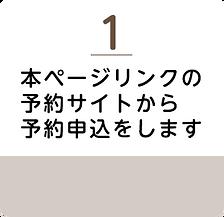 pcr-yoyaku1.png