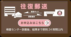 pcr-yuusou-button.png