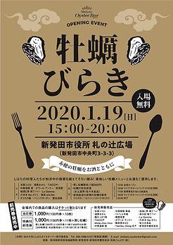 牡蠣びらきA3_オモテ.jpg