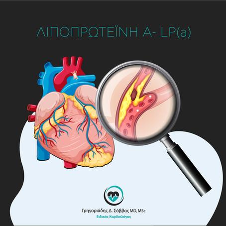 Λιποπρωτεΐνη α