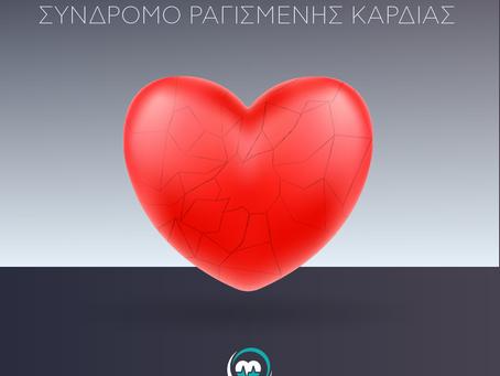 Το σύνδρομο της ραγισμένης καρδιάς