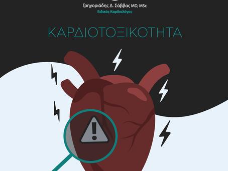 Καρδιοτοξικότητα