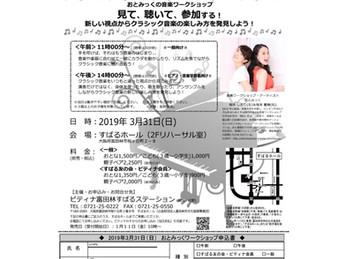♪音楽ワークショップ×大阪すばるホール