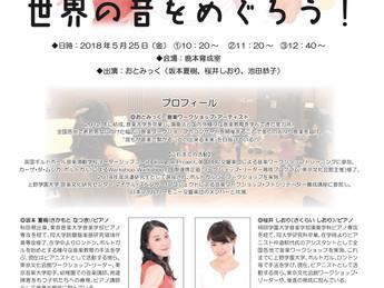 ♪江戸川区総合文化センター×おとみっく【非公開】