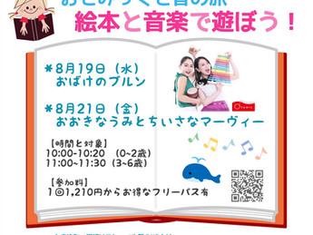 【オンライン】絵本と音楽で遊ぼう!