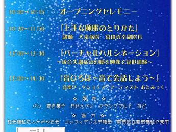 ♪音楽ワークショップ×新宿区サンキューフェスティバル