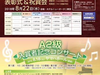 ♪音楽ワークショップ×ピティナ入賞者コンサート