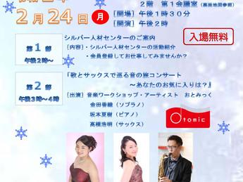 【出演情報】♪コンサート@さいたま市浦和