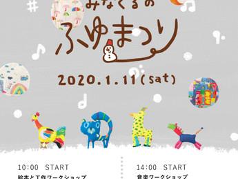 【出演情報】♪音楽ワークショップ@秋田井川町