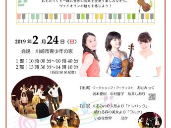 ♪音楽ワークショップ×親子で楽しむファミリーコンサート@川崎市青少年の家
