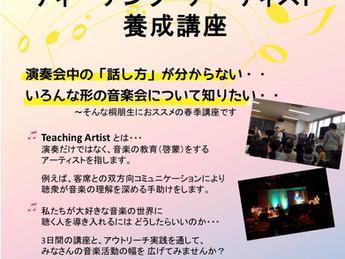 ♪【講座】音楽ワークショップ×桐朋学園大学