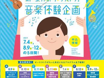 ♪新☆夏休みオーケストラ音楽体験企画×おとみっく
