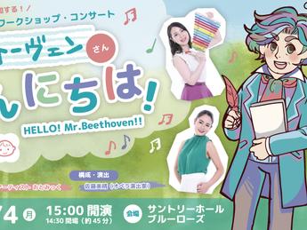 【コンサート】ベートーヴェンさん、こんにちは@サントリーホール