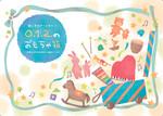 【ワークショップ】012のおもちゃ箱@としま区