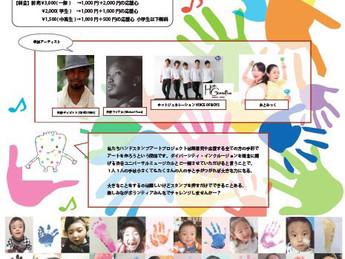 ♪Hand stamp art project×おとみっく