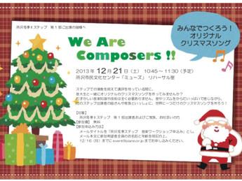 ♪ピティナピアノステップ@所沢×おとみっく