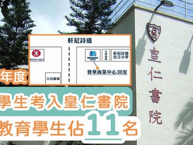 皇仁書院搖籃|軒小軒銅共有54名學生順利考入