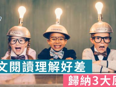 【中文閱讀理解好差】3個主要原因-博思教育中心