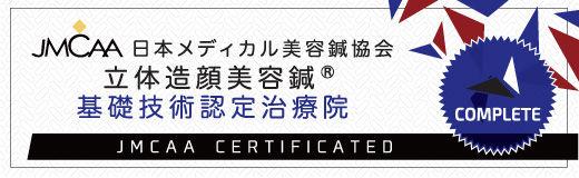 基礎認定バナー_PCサイト用.jpg