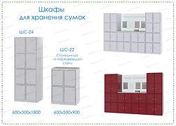 Сумочная_v2.jpg