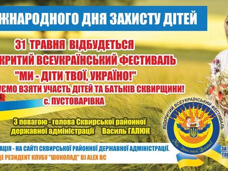 """Всеукраїнський фестиваль """"Ми - діти твої, Україно"""""""