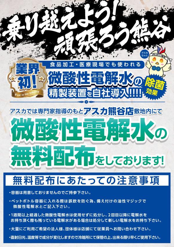 _asuka_kumagaya_denkaisui_pos.jpg