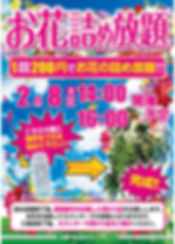 花フェス2.8.jpg