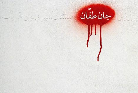 Tahan_Red.jpg
