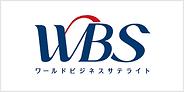 media02_wbs.png