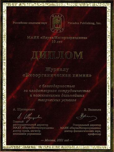 2001_МАИК.jpg