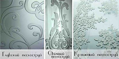 Пескоструйная обработка стекла  в Сочи