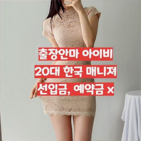 송파 출장안마
