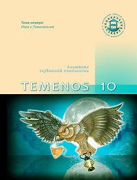Обложка теменос 10.jpg