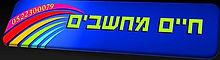 לוגו מוקטן.jpg