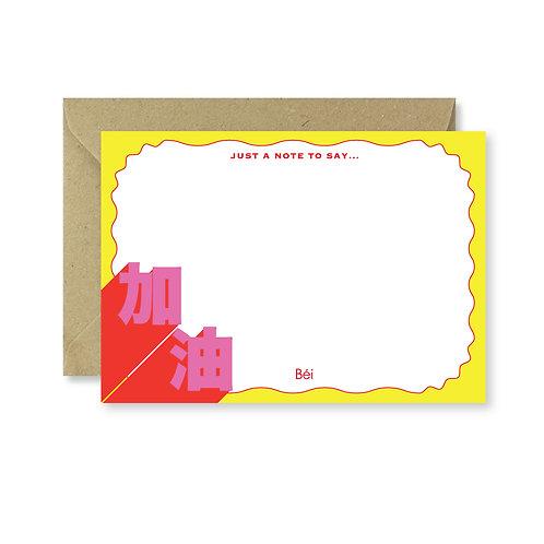 Ga Yau Notecard