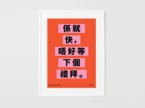 (Red) Seize the time print