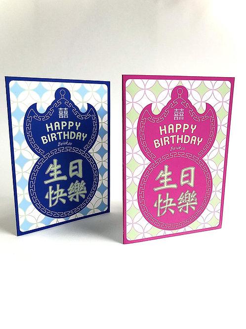 Hong Kong neon sign birthday card
