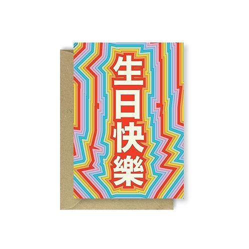 Rainbow colour birthday card (Cantonese)