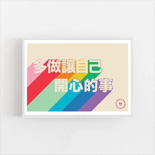 (Rainbow) Do more of what makes you happy print