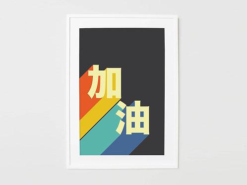 Add oil/加油 print print