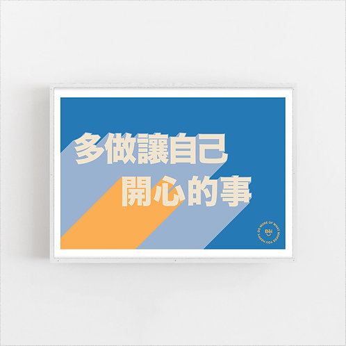 (Blue) Do more of what makes you happy print