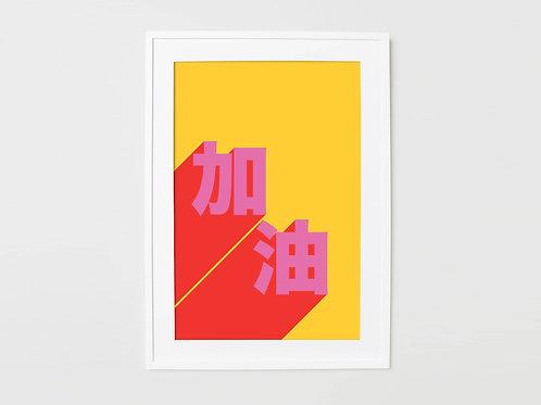 (A4) Add oil/加油 print