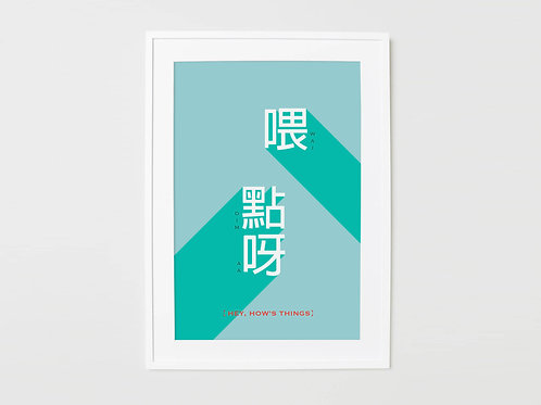 (A4)Hey, how's things print